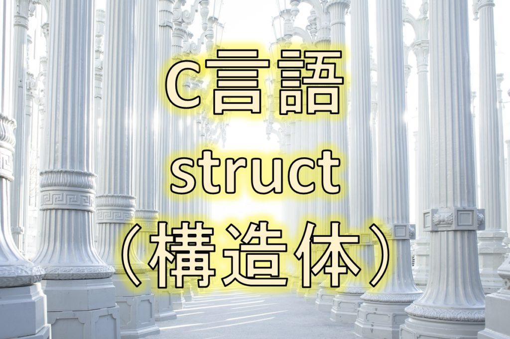 structの文法!