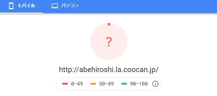 「阿部寛のホームページ」のモバイル版のスコア
