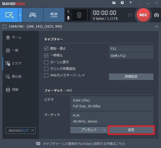 Bandicamのビデオタブ画面