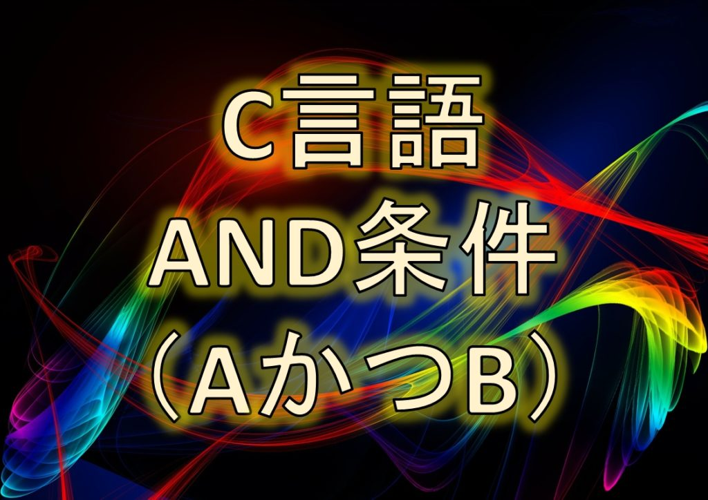 AND条件の文法!