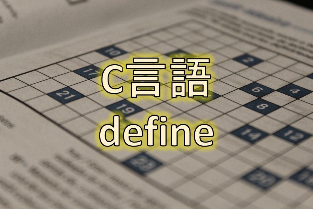 defineの文法!