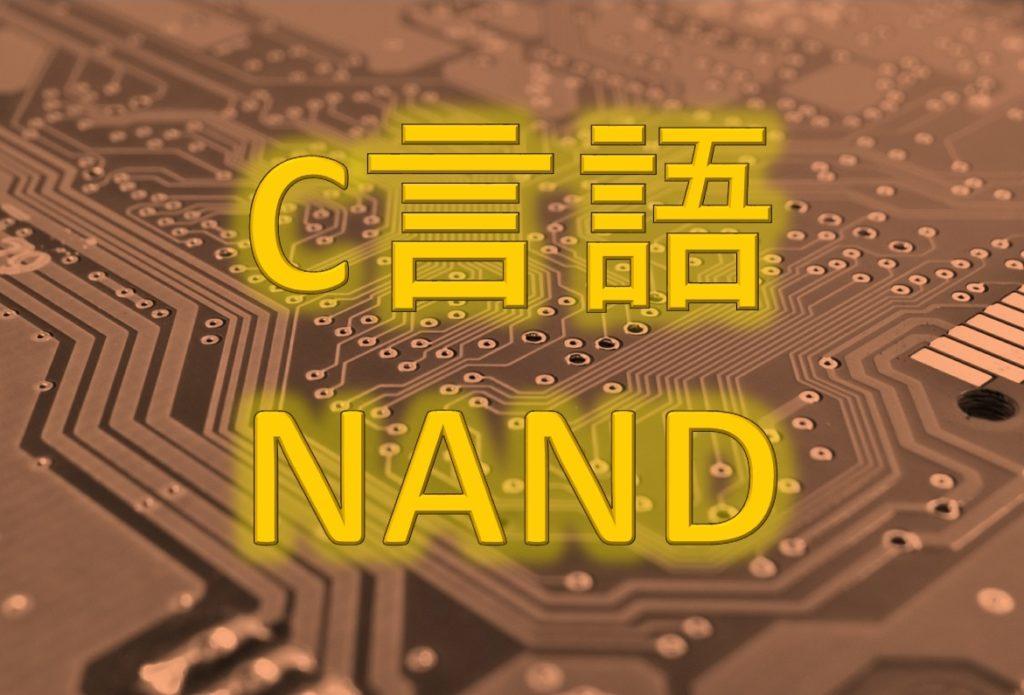 NAND演算の方法 その1
