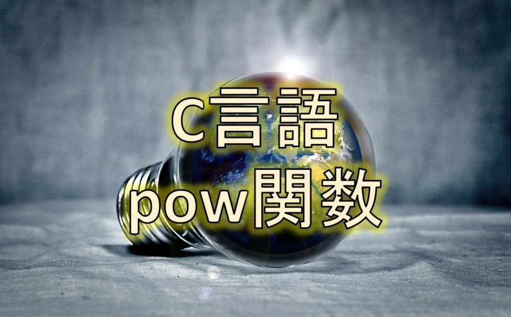 pow関数の文法!