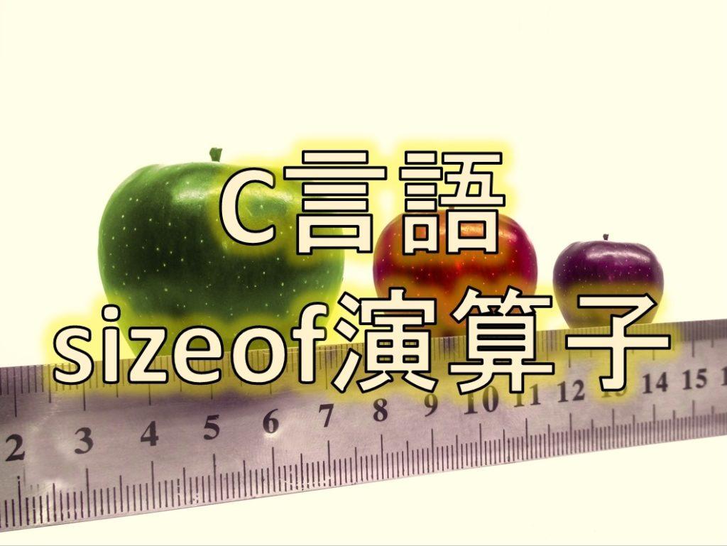 sizeof演算子の文法!
