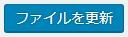 ファイルを更新ボタン
