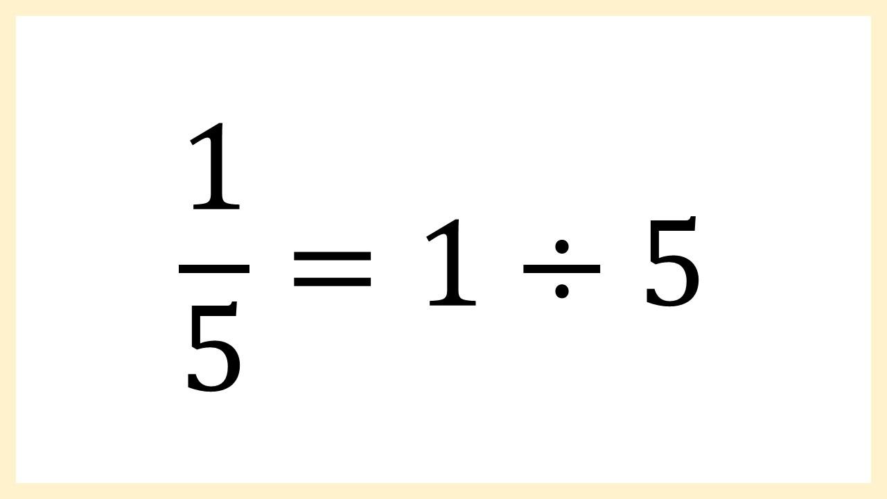 1/5の割り算表示