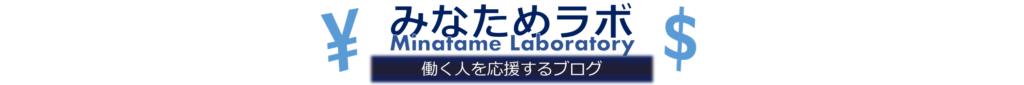 働く人を応援するブログ
