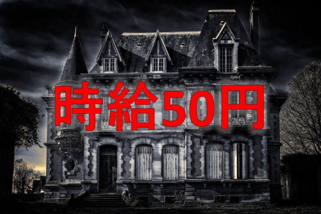 (すでにネタバレしていますが)時給50円?!