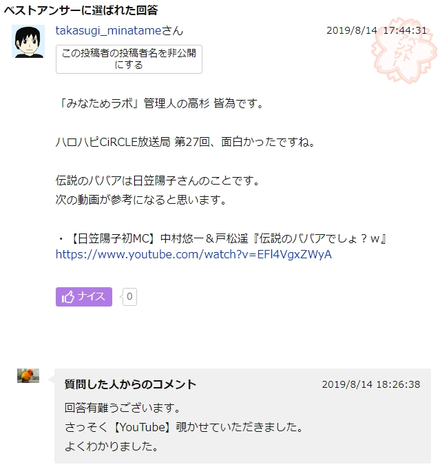 2度めのベストアンサー!!