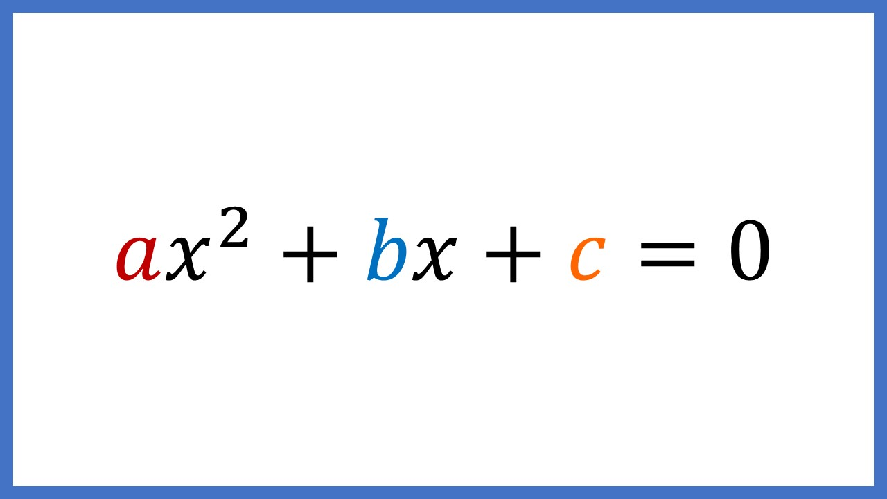 2次方程式
