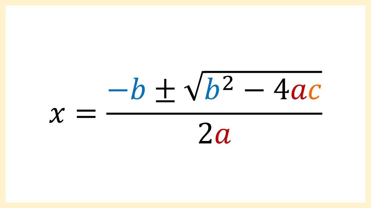 解の公式(通常版)