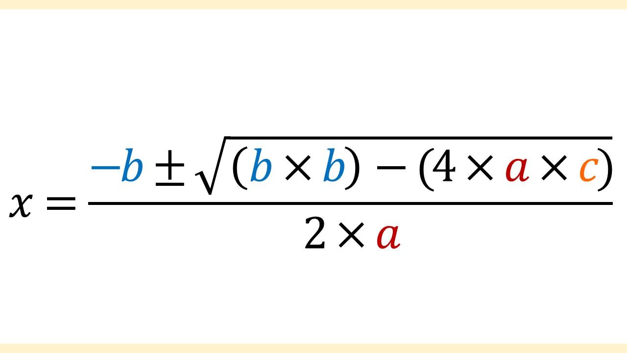解の公式(ビギナー版)