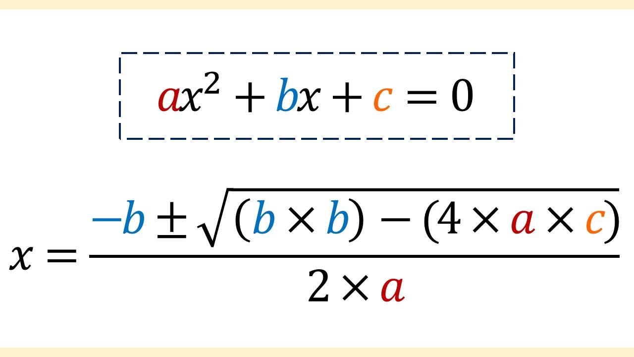 2次方程式と解の公式(ビギナー版)