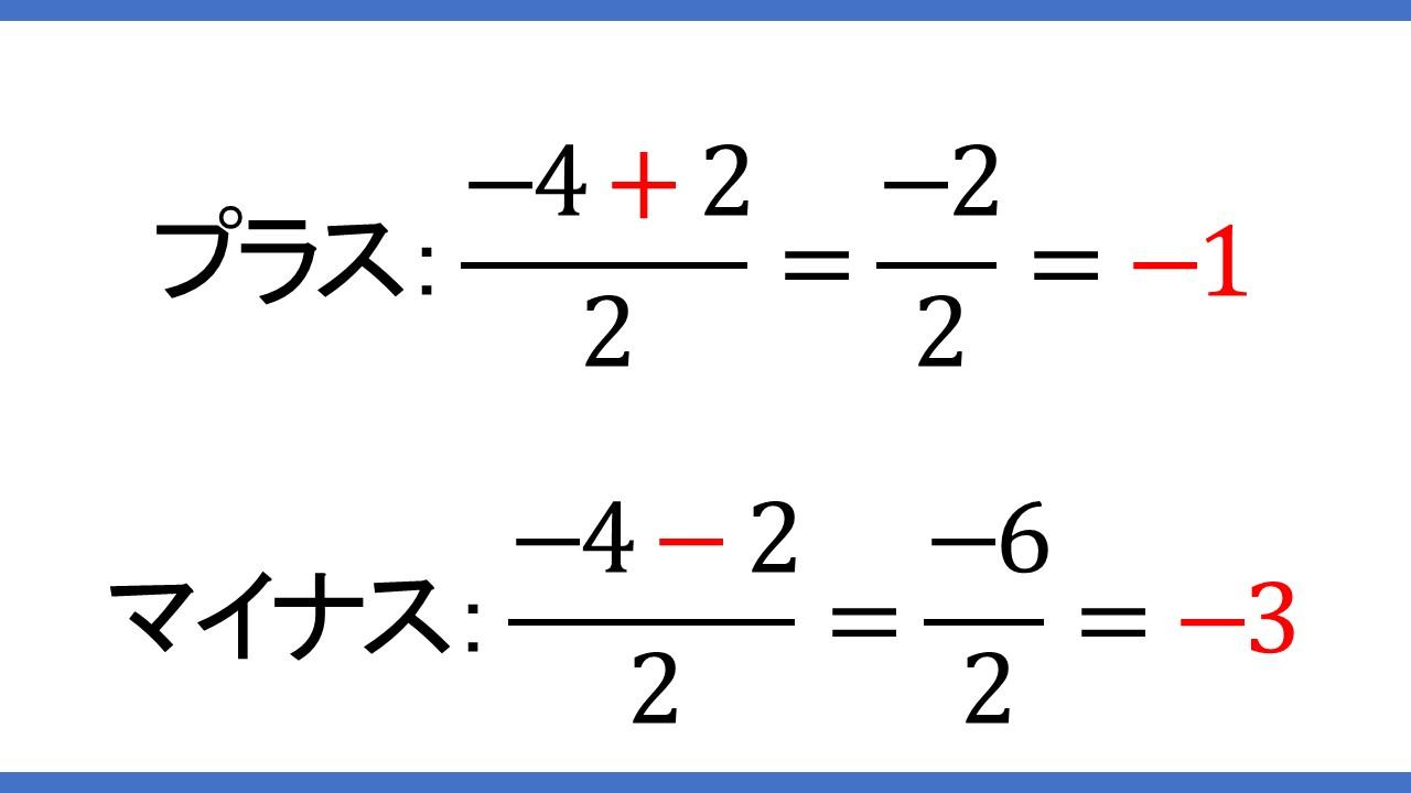 例題1の途中計算3