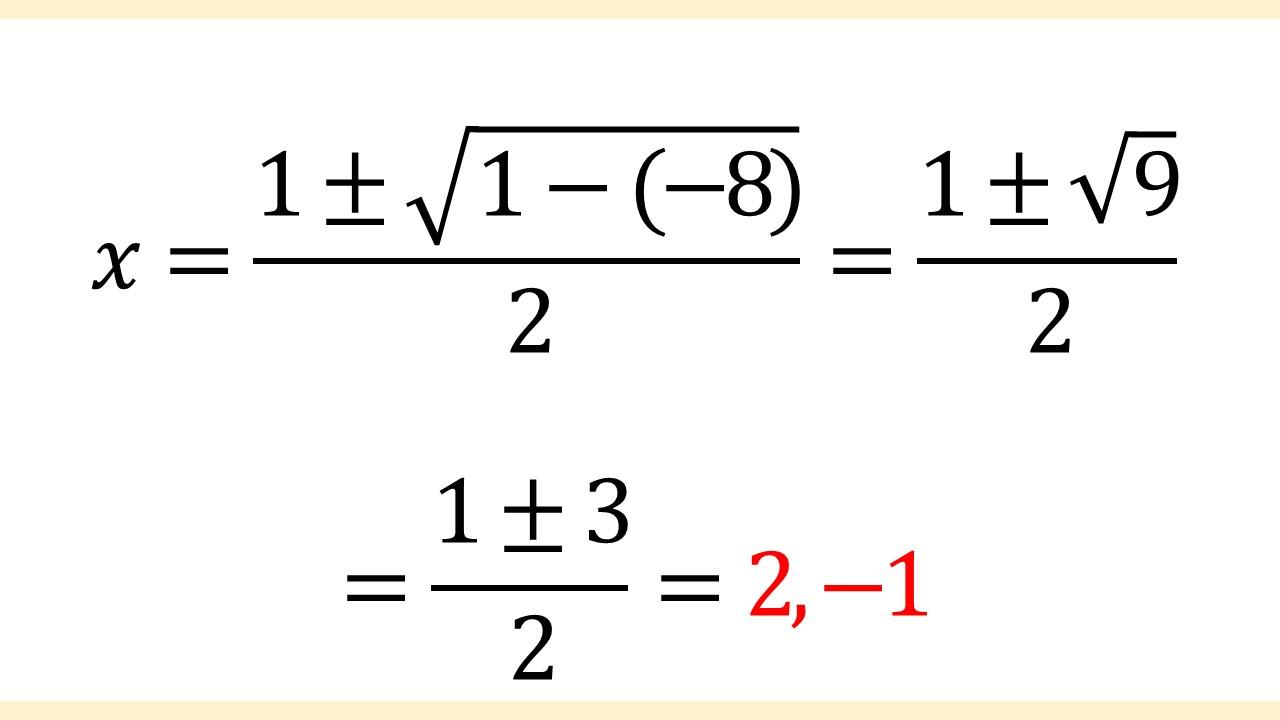 例題2の途中計算2