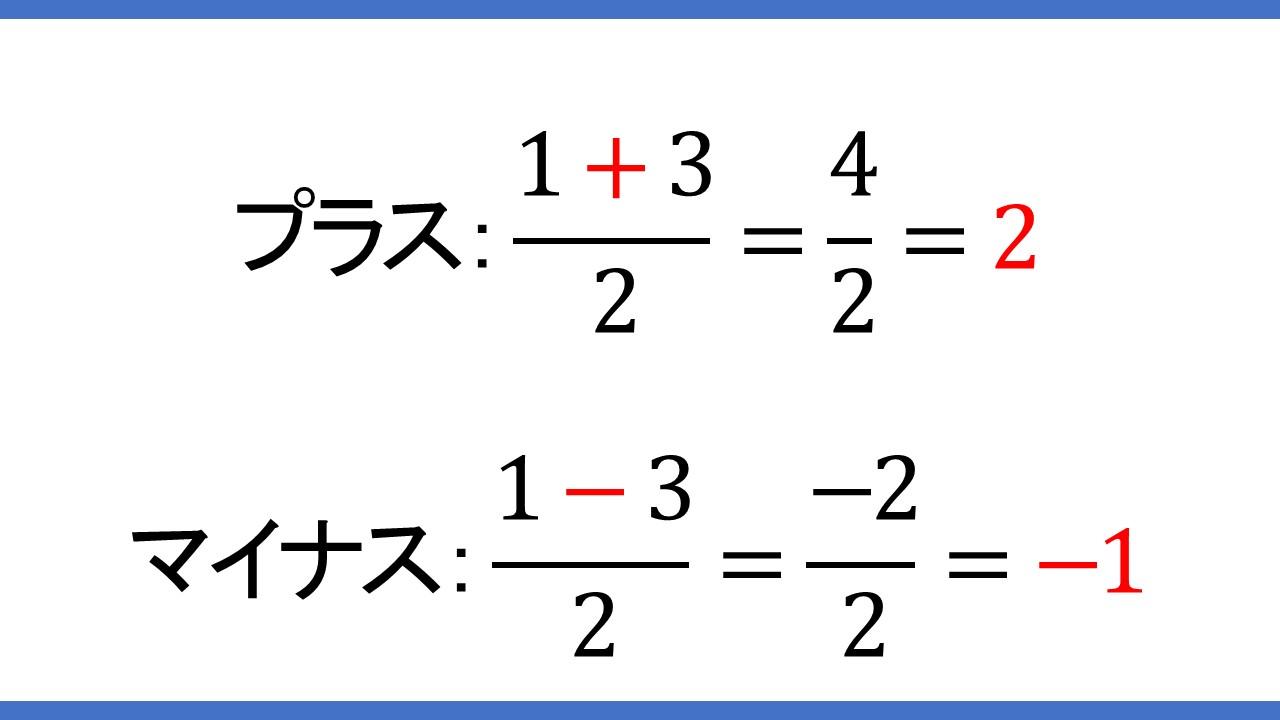 例題2の途中計算3