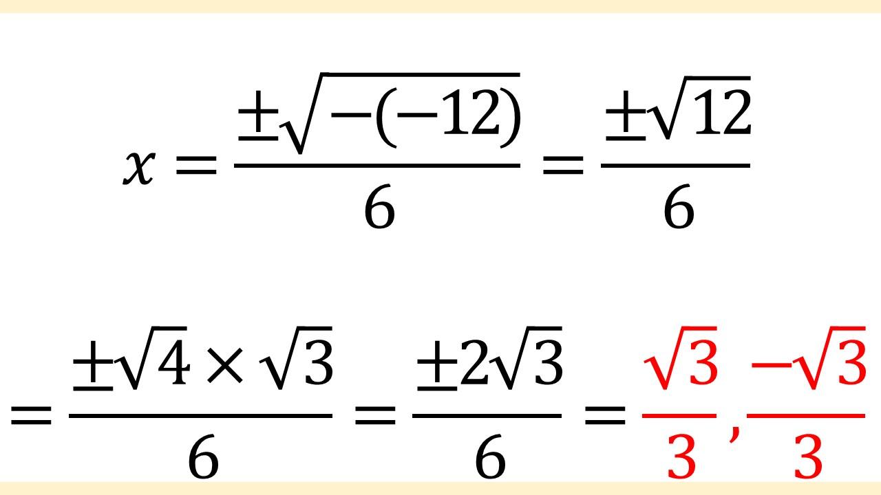 確認問題2の途中計算2