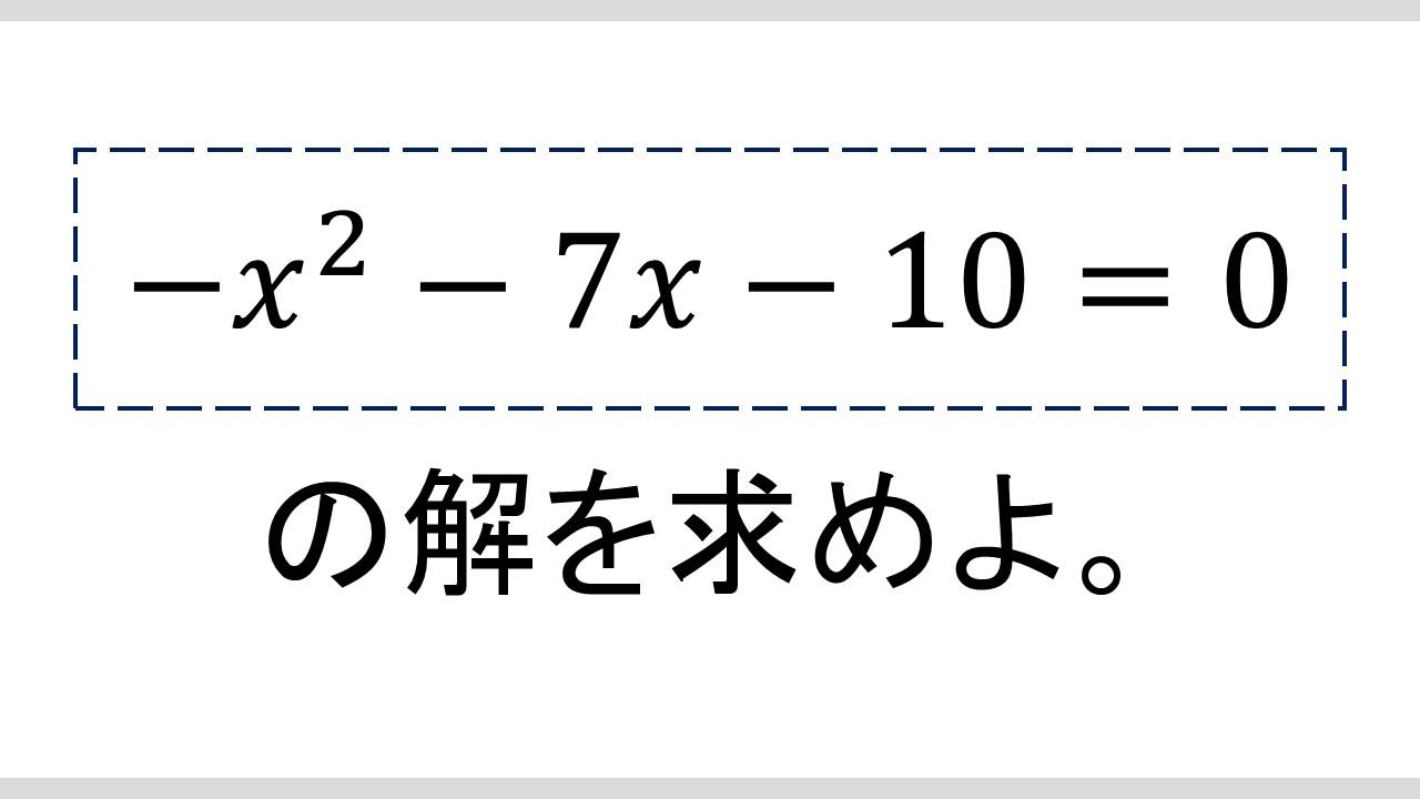 確認問題3