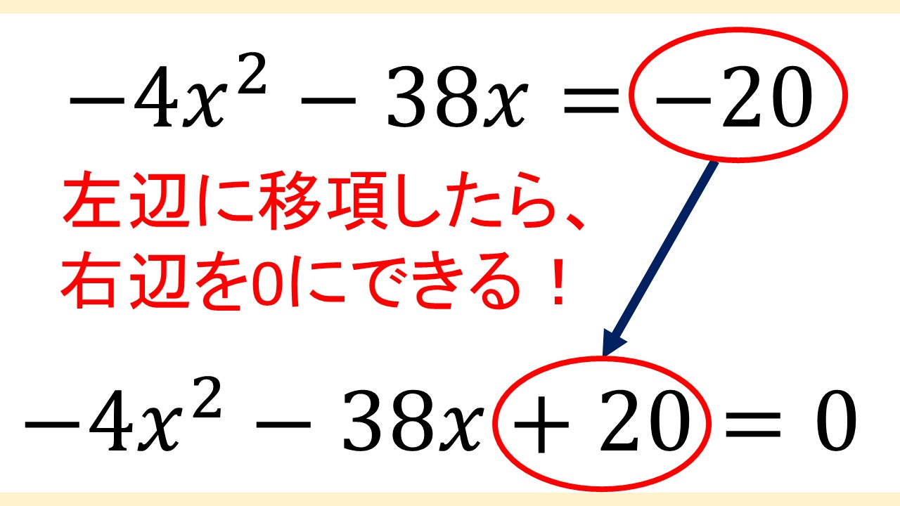 確認問題5の2次方程式の移項