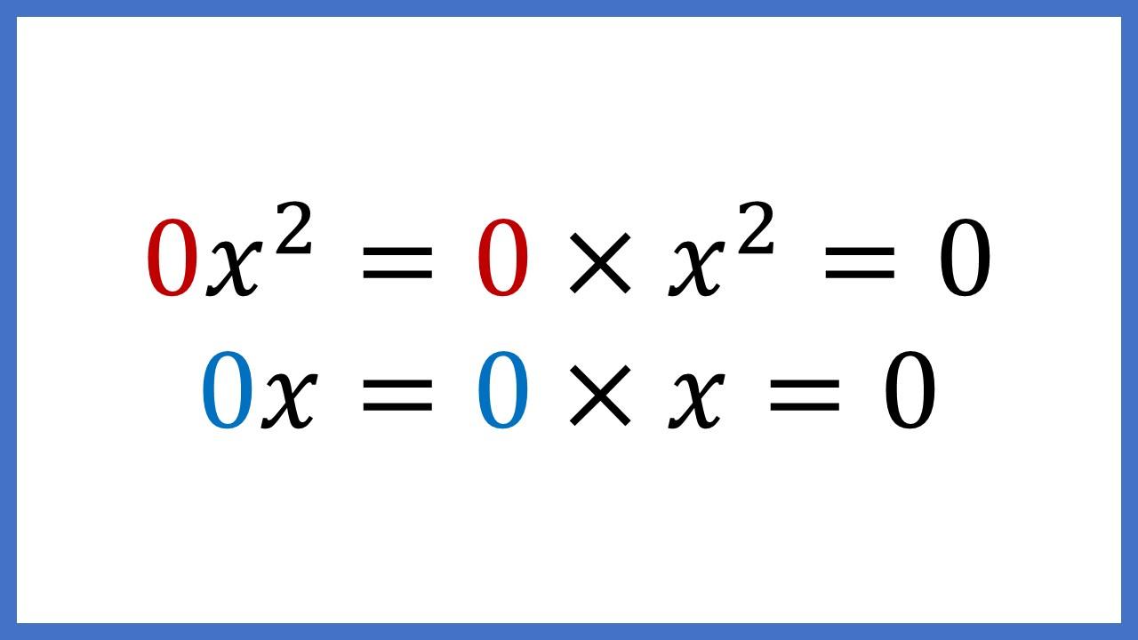 0を掛けると0になる。