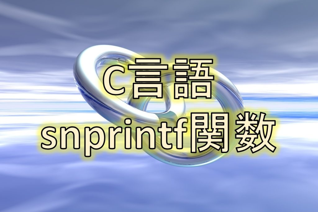 snprintf関数の文法!