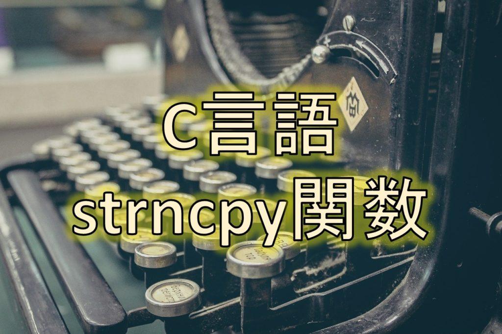 strncpy関数の文法!