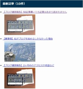 こんなふうに、記事名とアイキャッチ画像がセットで表示されます。
